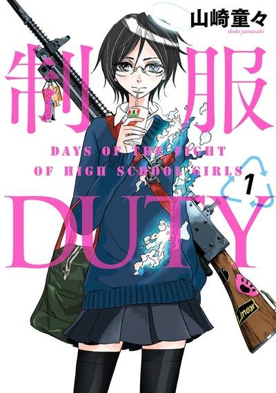 制服DUTY 1巻