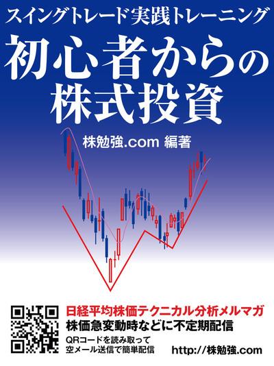 初心者からの株式投資 スイングトレード実践トレーニング