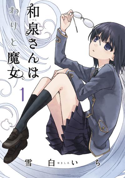 和泉さんはわりと魔女 1巻