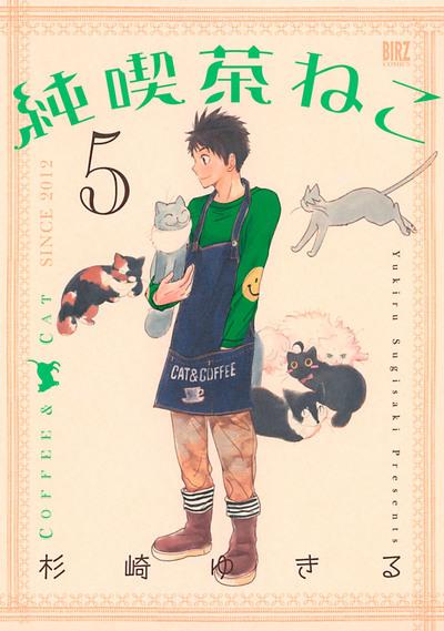 純喫茶ねこ (5)