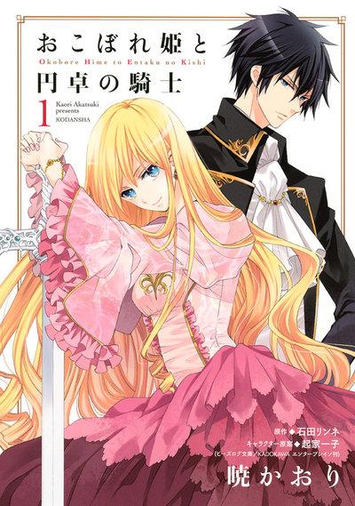 おこぼれ姫と円卓の騎士(1)