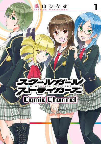 スクールガールストライカーズ Comic Channel 1巻