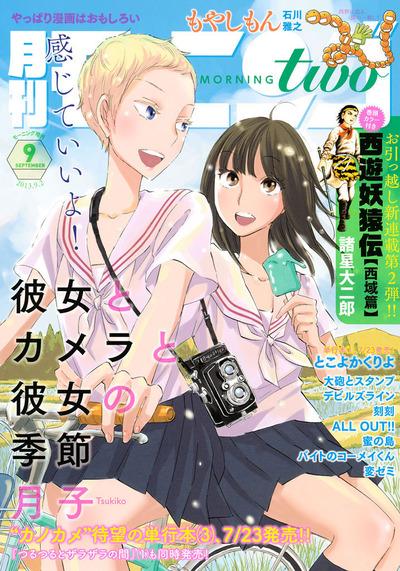 月刊モーニング・ツー 2013 9月号