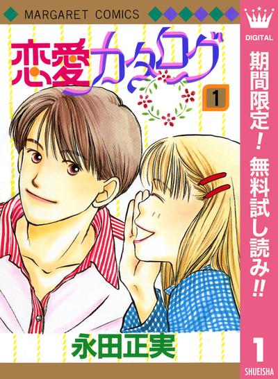 恋愛カタログ【期間限定無料】 1