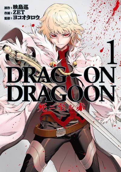 DRAG-ON DRAGOON 死ニ至ル赤1巻