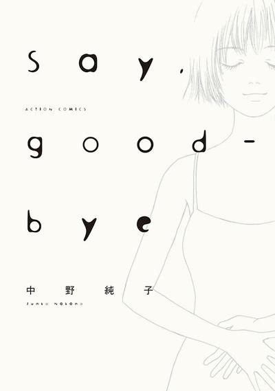 Say,goodーbye / 1