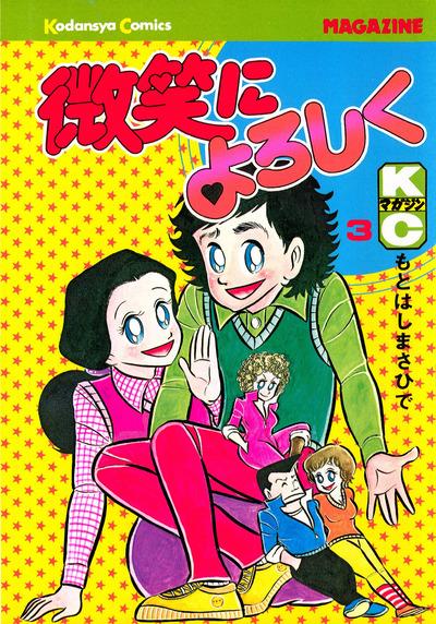 微笑によろしく(3)