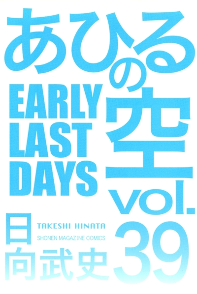 あひるの空(39) EARLY LAST DAYS