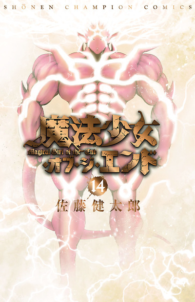 魔法少女・オブ・ジ・エンド 14