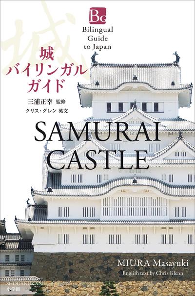 城バイリンガルガイド~Bilingual Guide to Japan SAMURAI CASTLE~
