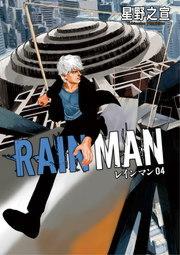 レインマン 4