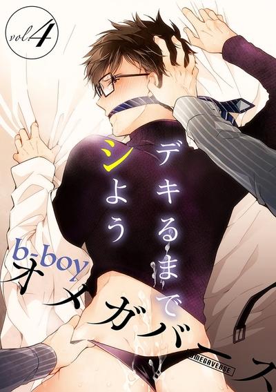 b-boyオメガバース vol.4