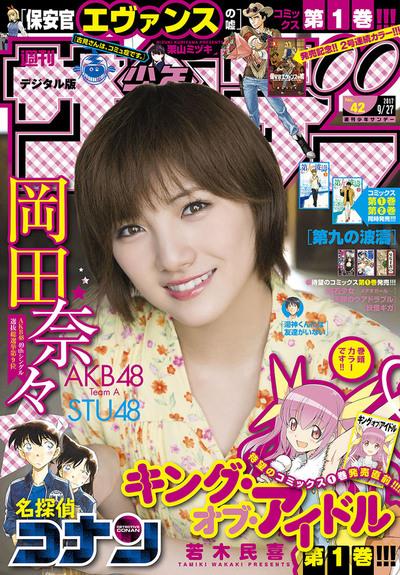 週刊少年サンデー 2017年42号(2017年9月13日発売)