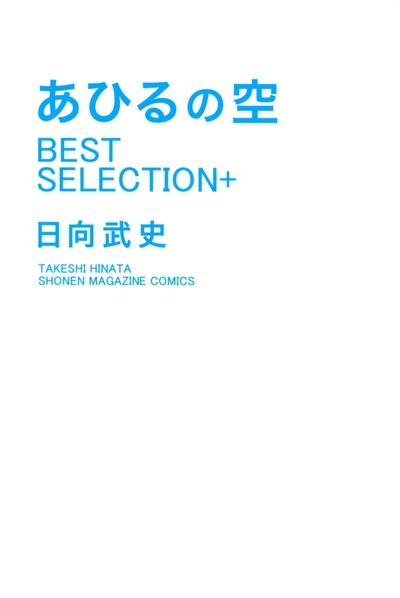 あひるの空 BEST SELECTION+