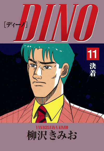 DINO(11)決着