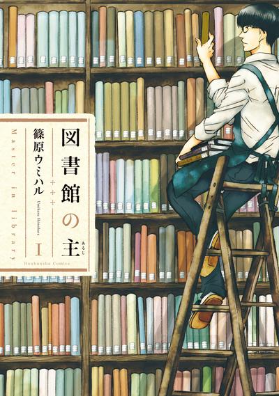 図書館の主 1巻