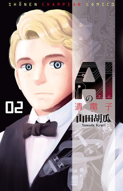 【期間限定無料版】AIの遺電子 / 2