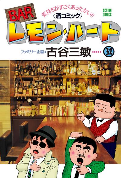BARレモン・ハート / 32