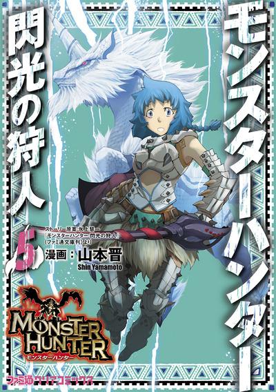 モンスターハンター 閃光の狩人 (5)