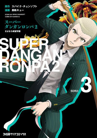 スーパーダンガンロンパ2 さよなら絶望学園(3)