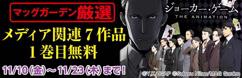 マッグガーデン厳選 メディア関連作品1巻目無料