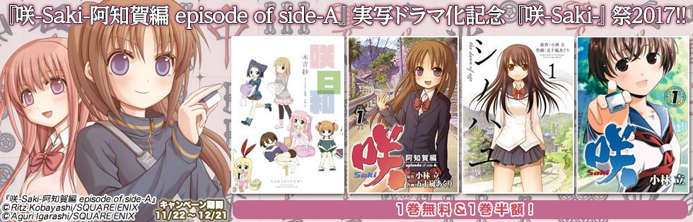 『咲-Saki-阿知賀編 episode of side-A』実写ドラマ化記念『咲-Saki-』祭2017!!