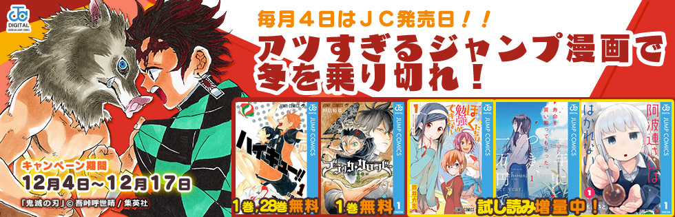 【無料】毎月4日はJC発売日!! アツすぎるジャンプ漫画で冬を乗り切れ!