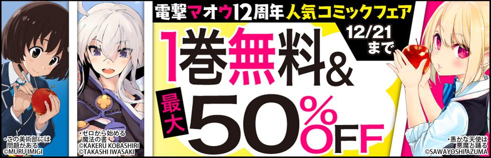【無料&割引】電撃マオウ12周年 人気コミックフェア