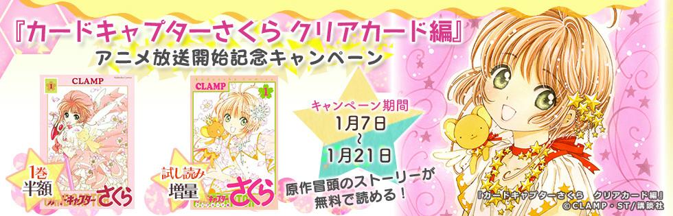 『カードキャプターさくら クリアカード編』アニメ放送開始記念キャンペーン