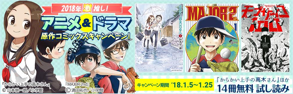 2018年激推しアニメ原作コミックスキャンペーン!
