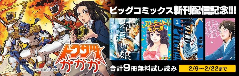 【試し読み】ビッグコミックス2月期新刊配信記念キャンペーン
