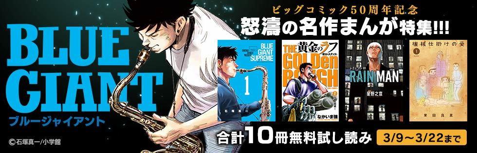 【試し読み】「ビッグコミック」50周年記念!怒濤の名作まんが特集 第3弾
