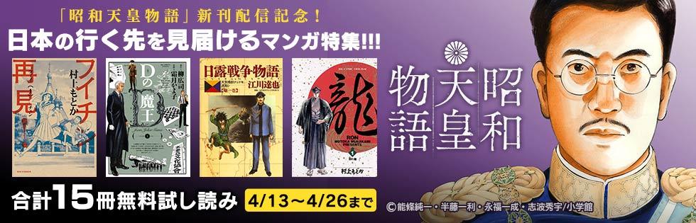 「昭和天皇物語」新刊配信記念!日本の行く先を見届けるマンガ特集