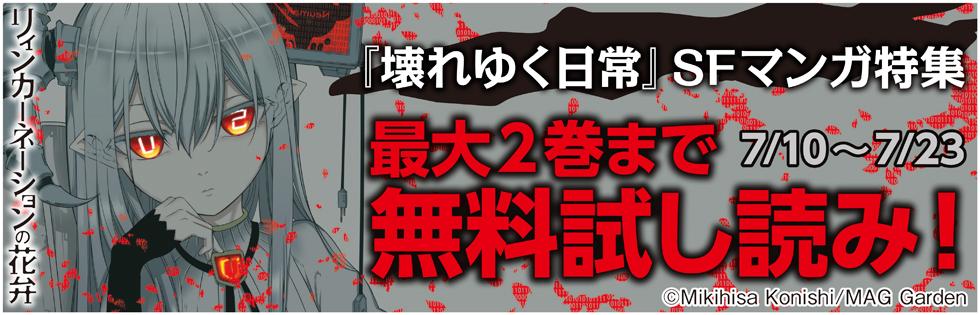 『壊れゆく日常』SFマンガ特集!