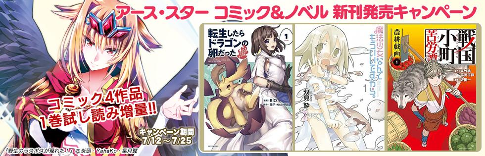 アース・スターコミック 新刊配信記念キャンペーン
