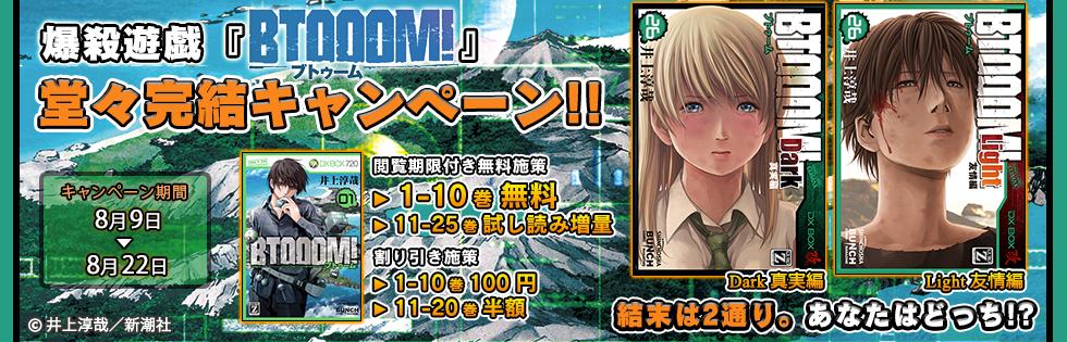 爆殺遊戯『BTOOOM!』堂々完結キャンペーン!! 結末は2通り あなたはどっち!?