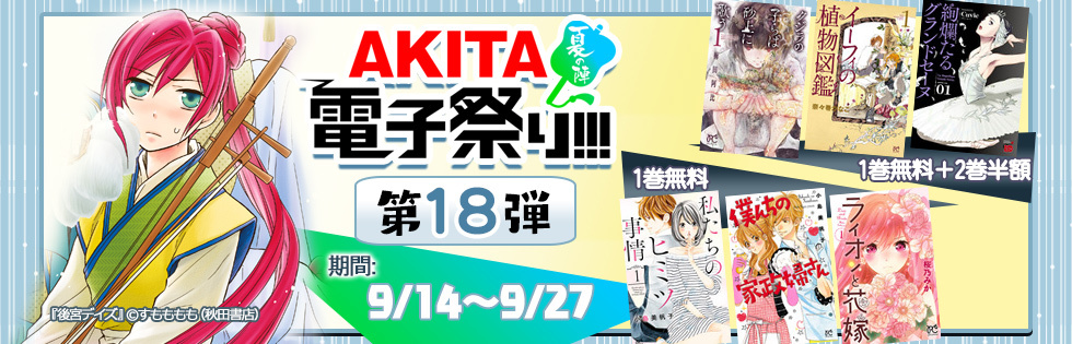 【無料&半額】AKITA電子祭り 夏の陣 第18弾