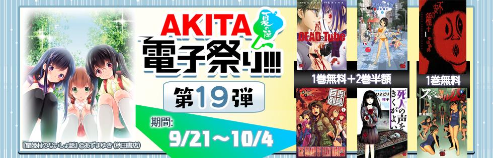 【無料&半額】AKITA電子祭り 夏の陣 第19弾