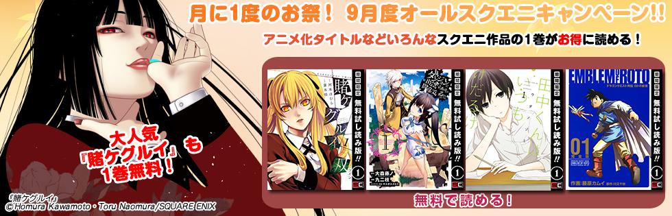 【無料】月に1度のお祭! 9月度オールスクエニキャンペーン!!