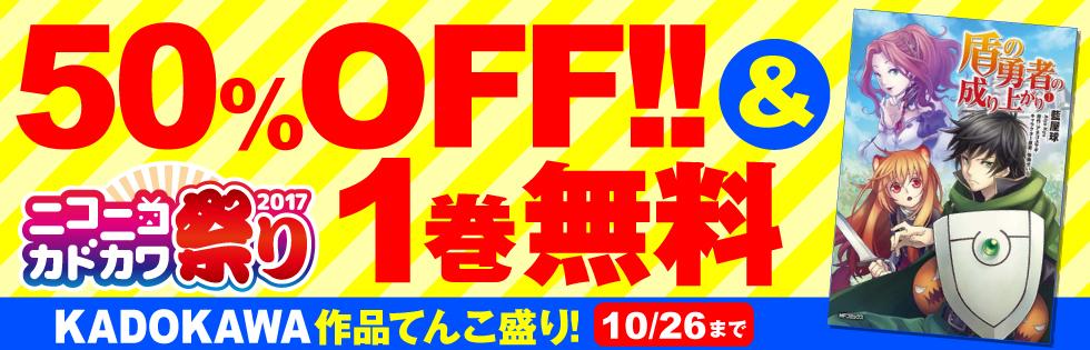 【無料&半額】ニコニコカドカワ祭り2017