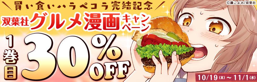 【割引】買い食いハラペコラ完結記念 双葉社グルメ漫画キャンペーン