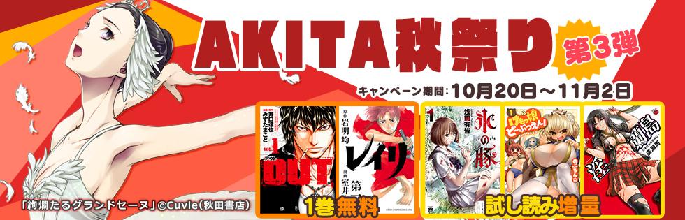 【無料】AKITA秋祭り 第3弾