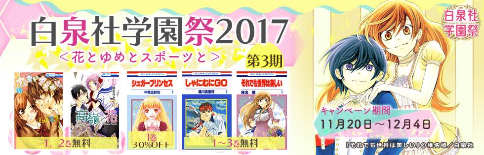 白泉社学園祭 2017 第3期 <花とゆめとスポーツと>