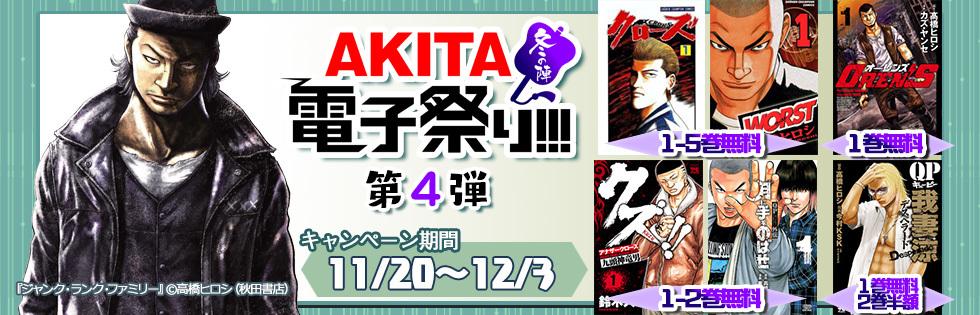 【無料&半額】AKITA電子祭り 冬の陣 第4弾