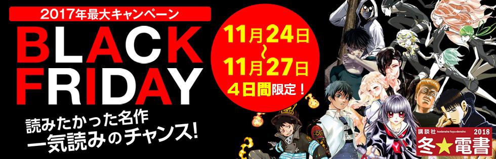 【無料&割引】講談社 冬☆電書2018 4日限定!ブラックフライデー