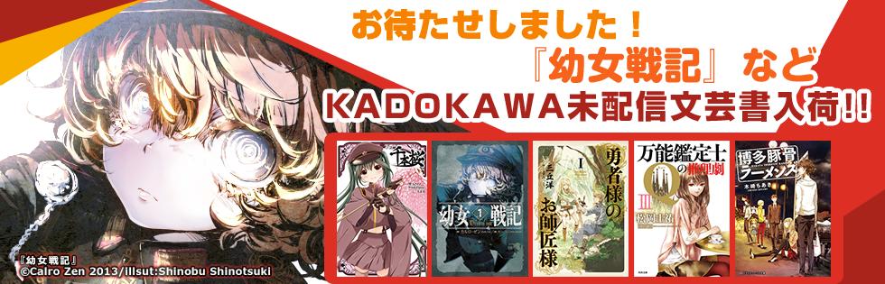 【入荷】KADOKAWA人気ライトノベル大量入荷!(オススメPICK UP!)