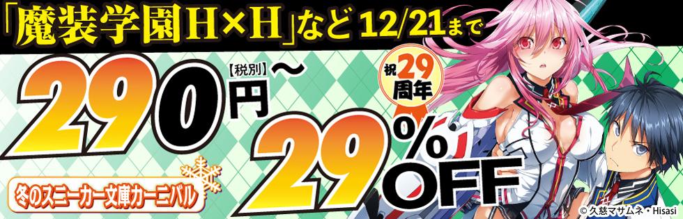 【割引】冬のスニーカー文庫カーニバル(前半)