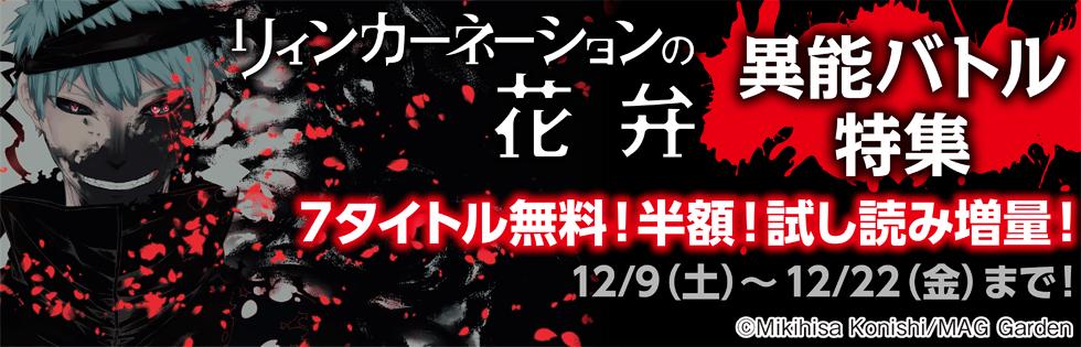 【無料&半額】マッグガーデン異能バトルキャンペーン