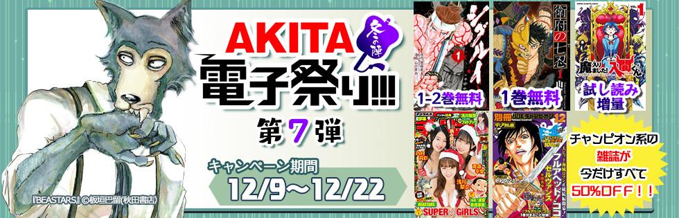 【無料&半額】AKITA電子祭り 冬の陣 第7弾