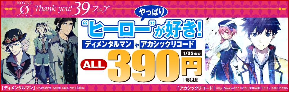 """【割引】ノベルゼロ""""Thank you!39""""フェア"""